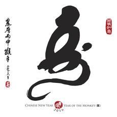 Opička  na Katalogu Čína a Asie 2016/2017