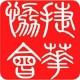 Logo Česko-čínské společnosti
