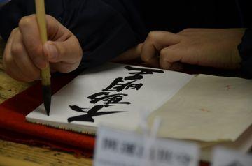 Umění japonské kaligrafie